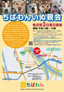 Chibawan_teiki_inuoyakai_pos